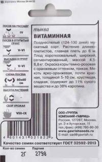 Тыква  Витаминная