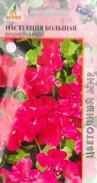 Настурция Большая Вишневая Роза