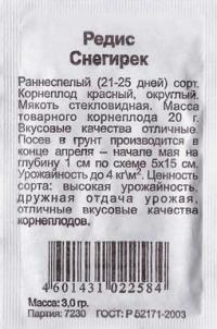 Редис  Снегирек