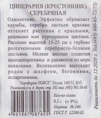Цинерария  Серебряная