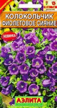 Колокольчик Фиолетовое Сияние