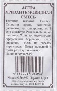 Астра  Хризантемовидная смесь