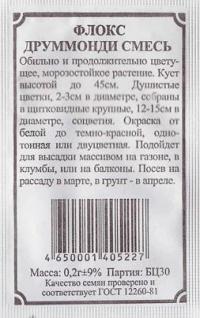 Флокс  Друмондии смесь