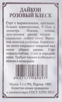 Дайкон  Розовый блеск