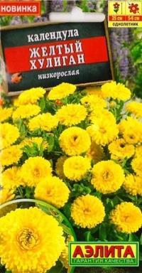Календула Желтый хулиган