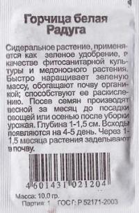 -Сидерат  Горчица Белая радуга