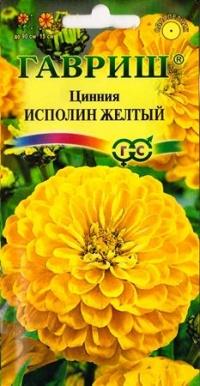 Циния Исполин желтый