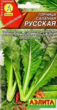 Горчица Русская салатная