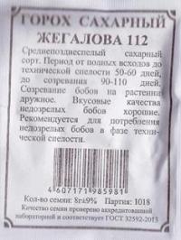 Горох  Жегалова 112 сахарный