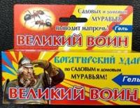 Великий Воин гель шприц Муравьин