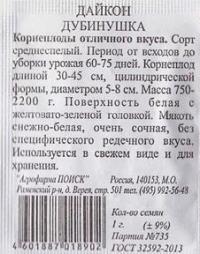 Дайкон  Дубинушка