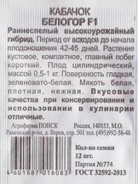 Кабачок   Белогор
