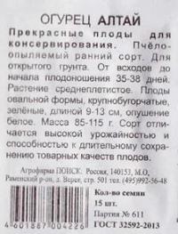 Огурец  Алтай