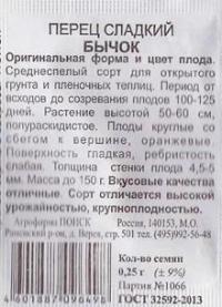 Перец  Бычок