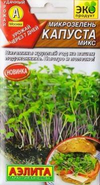Микрозелень Капуста микс