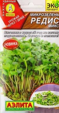 Микрозелень Редис микс