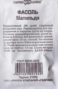 Фасоль  Матильда