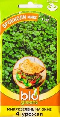 Микрозелень Брокколи микс