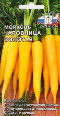 Морковь Чаровница Золотая