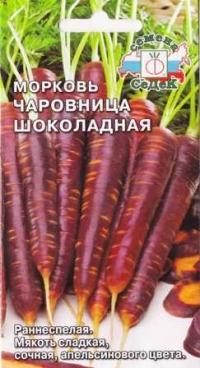 Морковь Чаровница Шоколадная