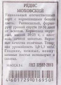 Редис  Моховский