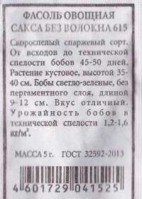 Фасоль  Сакса б/волокна спаржевая
