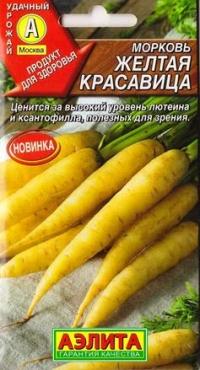 Морковь Желтая красавица