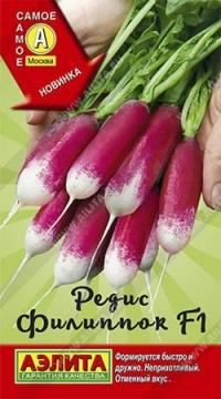 Редис Филиппок