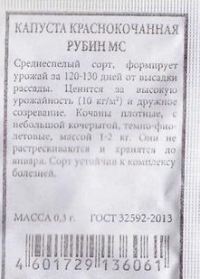 Капуста к/к  Рубин МС