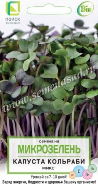 Микрозелень Капуста кольраби 5г