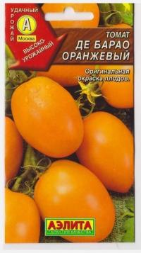 Томат Де-Барао Оранжевый