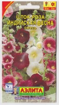 Шток-роза Индийская весна