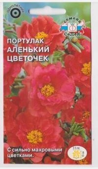 Портулак Аленький цветочек