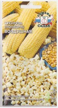 Кукуруза Воздушная (попкорн)