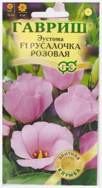 Эустома Русалочка Розовая F1
