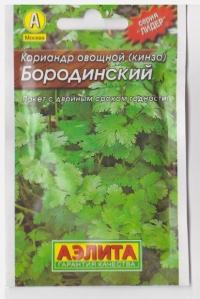 Кориандр Бородинский