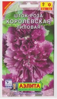 Шток-роза Королевская лиловая