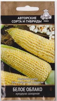 Кукуруза Белое Облако (сахарная)