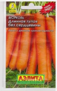 Морковь Длинная тупая без сердцевины
