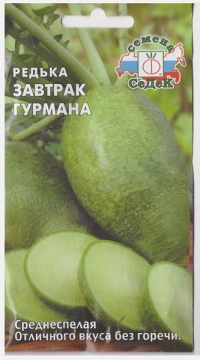 Редька Завтрак Гурмана
