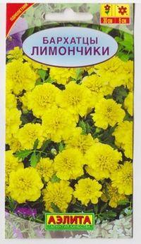 Бархатцы Лимончики
