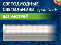 Светильник светодиодный для растений 18 Вт